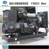 8KW扬州小型柴油发电机组,8kw柴油发电机 质保一年 8千瓦发电机