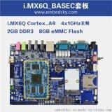 恩智浦NXP飞思卡尔TQIMX6Q_BASEC四核开发板+7寸标清电容屏嵌入式套装