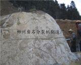 柳州厂家FL90A博奥达岩石劈裂机