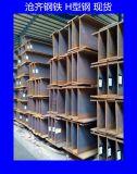 大量现货供应 H型钢 马钢H型钢 工字钢 100*50---900*300规格齐全 价格优惠