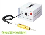 青岛汽车配件超声波铆接机,山东超声波点焊设备