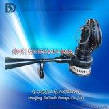 德蓝仕QSB0.75KW潜水射流式曝气机