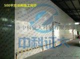深圳冷库安装保鲜冷藏设备供应商