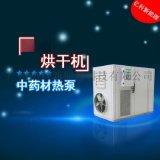 大型热泵烘干机设备多少钱_药材专用烘干机_高温除湿机
