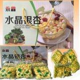 新鮮銀杏白果仁去殼保鮮銀杏仁真空包裝不含防腐劑純綠色食品