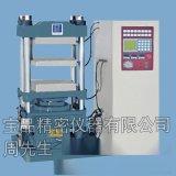 BP-8170-D平板硫化机/PLC 控制型
