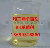 BK杀菌剂 BK杀菌防腐剂BK防霉剂
