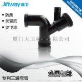 JINWAY/精卫 厨房水盆洗碗池下水专利防逆流三通弯管垃圾处理器配件