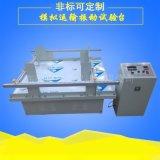 厂家供应RW-9200模拟汽车运输振动试验台