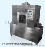 矿用电缆负载燃烧试验机FY-3200A