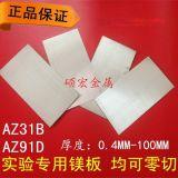 鎂合金AZ91D鎂板 鎂棒 鎂錠廠家價格