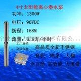 太阳能光伏4寸离心深井泵1300W