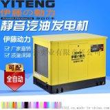 30KW超静音汽油发电机