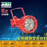厂家直销DGS175/127J(A)矿用隔爆型投光灯批发价格