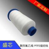 盛芯 特富龙聚四氟乙烯线 耐高温抗酸抗磨 厂家直销可定制