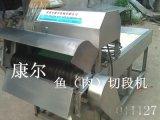 供应康尔切鱼机鲜带鱼冻鱼切段机厂家销售