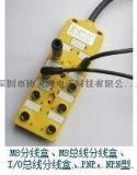 协美源-专业专注:航空插头连接器 分线盒 M8