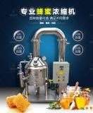 50L小型蜂农家用过滤机 蜂蜜浓缩机 蜂蜜生产浓缩设备真空低温浓缩锅
