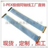 连欣供应I-PEX极细同轴线 0.4MM同轴线 安防产品接屏线