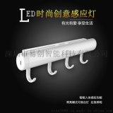 LED時尚人體感應燈掛鉤衣櫥櫃燈走廊壁燈