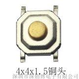轻触开关按键4x4x1.5mm铜头