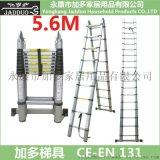 加多梯具两用梯直梯5.6米人字梯2.8米+2.8米