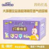 ECOFREE 一棵树婴儿纸尿裤360°大环腰全芯体极薄纸尿裤 XL 批发代理招商