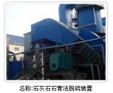 名鼎石灰石石膏法脱硫装置与修复改造