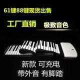 手卷鋼琴88鍵加厚專業版 61鍵折疊便攜式電子軟鋼琴鍵盤帶腳踏