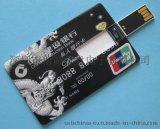 银行卡片u盘 可放进钱包的礼品u盘 名片造型usb