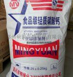 食品级轻质碳酸钙的价格,碳酸钙总代理