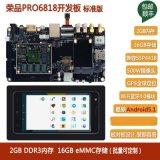 荣品PRO6818开发板 摄像头WiFi蓝牙4.0 GPS 5寸屏4G