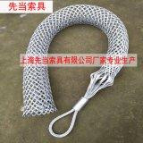 生产订制各种规格钢丝绳电缆网套 电缆牵引网套 高压油管保护网套 规格齐全