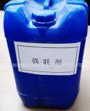 福建偶联剂厂家供应硅烷偶联剂KH550 粘合剂 厂家供应 各种型号