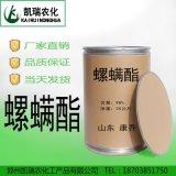 优质杀虫杀螨剂螨危/螺螨酯,厂家直销批发价格价格合理保质保量