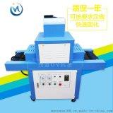 uv机 立式固化机 低温uv固化灯 丝印uv固化炉 胶水油墨硬化光固化机
