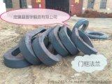 专业生产供应风电设备用门框法兰,整体锻造成型