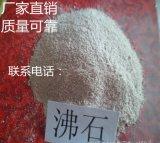 大量供应浮石磨料,沸石颗粒,饲料级沸石粉