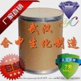 L-硫代脯氨酸 廠家/價格/現貨