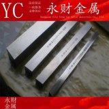 永财现货销售日本进口SKD11冷作模具钢规格齐全 可做精料