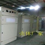 【动力柜壳体厂家】【GGD动力柜】【低压动力柜】