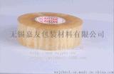 锡厂家直销4.8cm胶带 印刷胶带定制 规格可定制