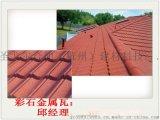 重庆彩石金属瓦、蛭石金属瓦厂家13067849690