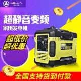 萨登2kw数码汽油发电机KL2000i