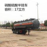 湖北润力制造浓硫酸硝酸罐式运输车