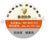 青海省青稞酒防僞標識,青稞酒防僞包裝,青稞酒防僞吊牌設計印刷