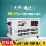 车载10kw静音汽油发电机