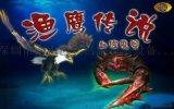 打鱼机厂家鱼鹰传说之魔蟹