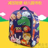 潜水料动物图案小学生男女孩卡通双肩背包儿童幼儿园书包定制批发