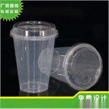 红凯贡茶杯, 透明PP注塑贡茶杯 ,印刷500ml贡茶杯